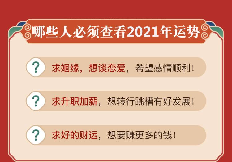 2021年度運程詳批