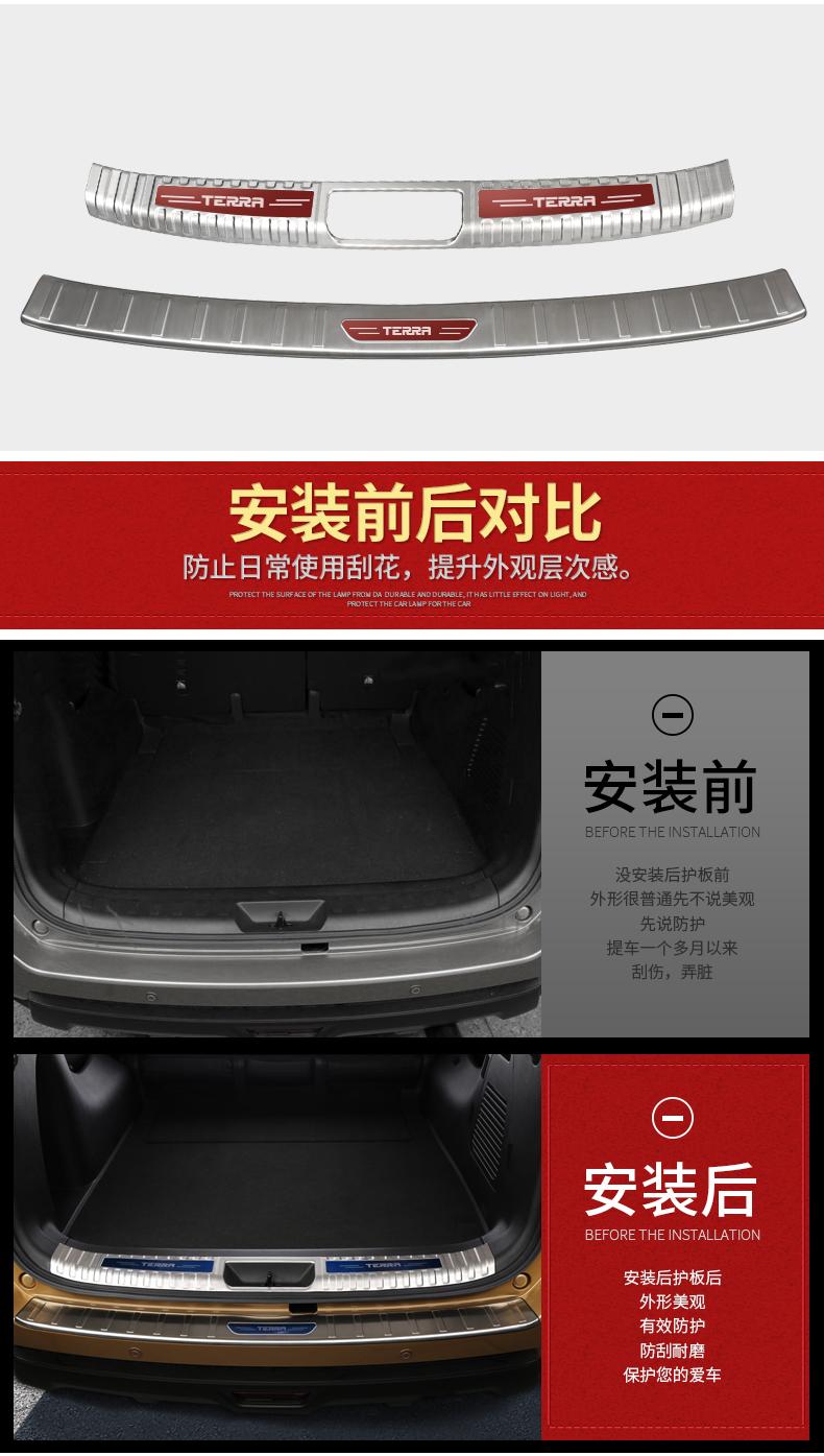 Ốp chống trầy cốp sau xe Nissan Terra 2019 - ảnh 4