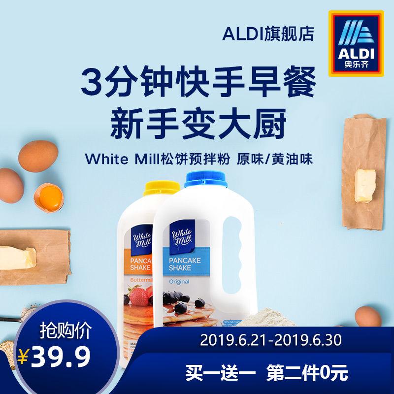 臨期白菜、新手3分鐘搞定美味!375gx4瓶 ALDI 奧樂齊 white mill 松餅粉
