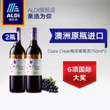 6项国际大奖# 奥乐齐 澳洲原瓶进口 梅尔诺干红葡萄酒750ml*2瓶  券后48元包邮  同款天猫超市99.9元1瓶