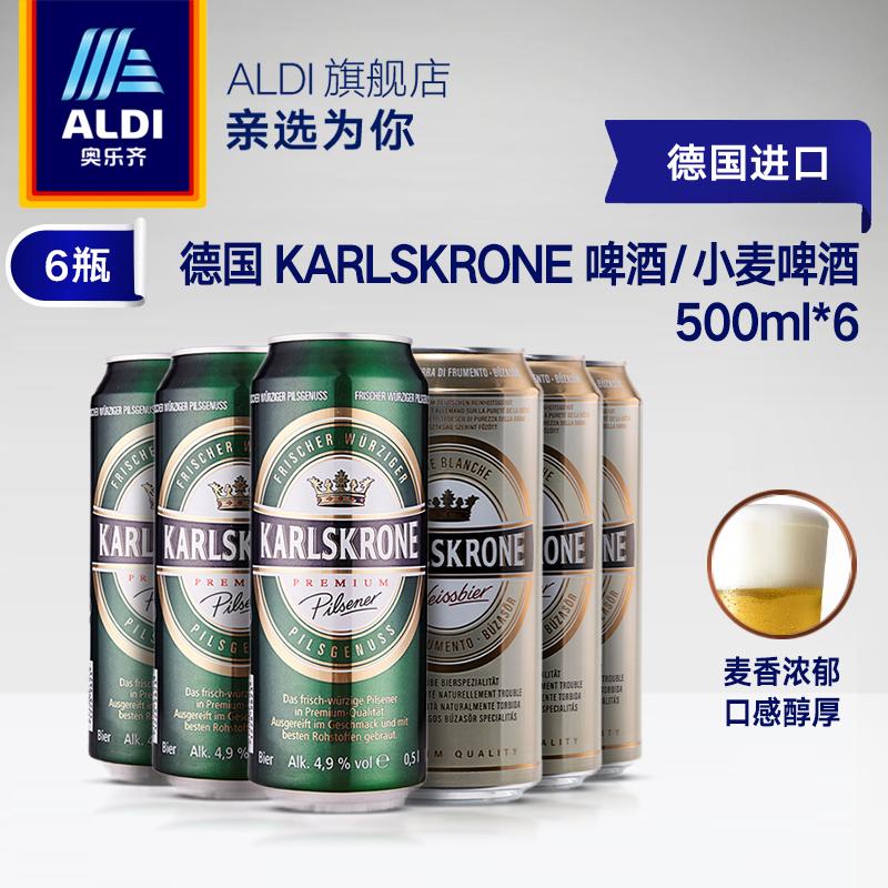 5分、500mlx6听:奥乐齐 德国 Karlskrone 啤酒