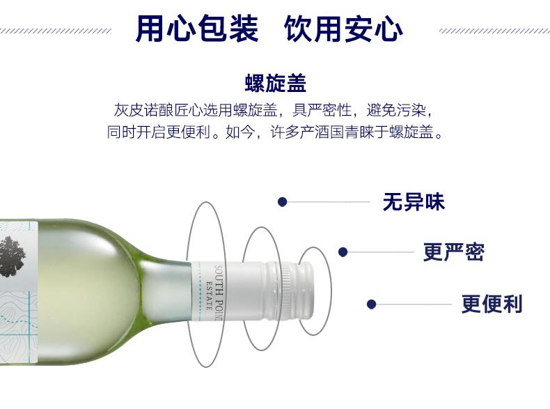 澳洲原瓶进口 750mlx2瓶,South Point Estate 灰比诺白葡萄酒 双重优惠62.3元包邮 买手党-买手聚集的地方