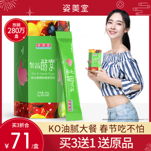 zimeitang fruit and vegetable enzyme powder taiwan composite fruit xiaosu powder authentic male and female non jelly plum drink night original liquid