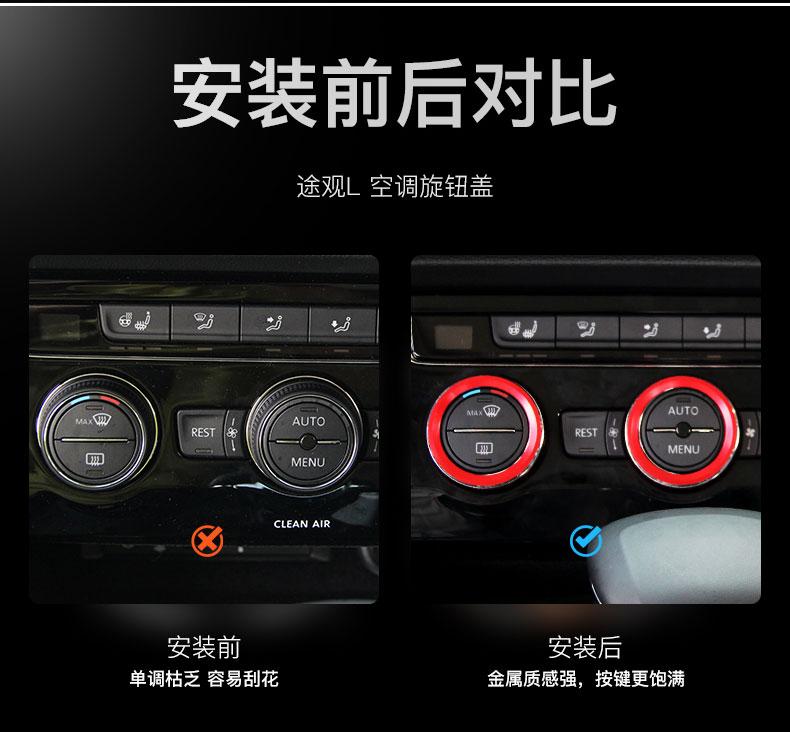 Ốp núm điều chỉnh điều hòa và gương hậu Volkswagen Tiguan 17- 20 - ảnh 2
