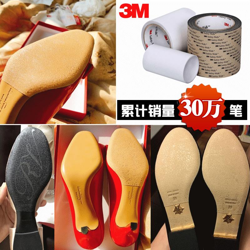 美国3M鞋底贴防滑耐磨鞋贴真皮鞋底保护贴膜高跟鞋防磨贴底前掌贴