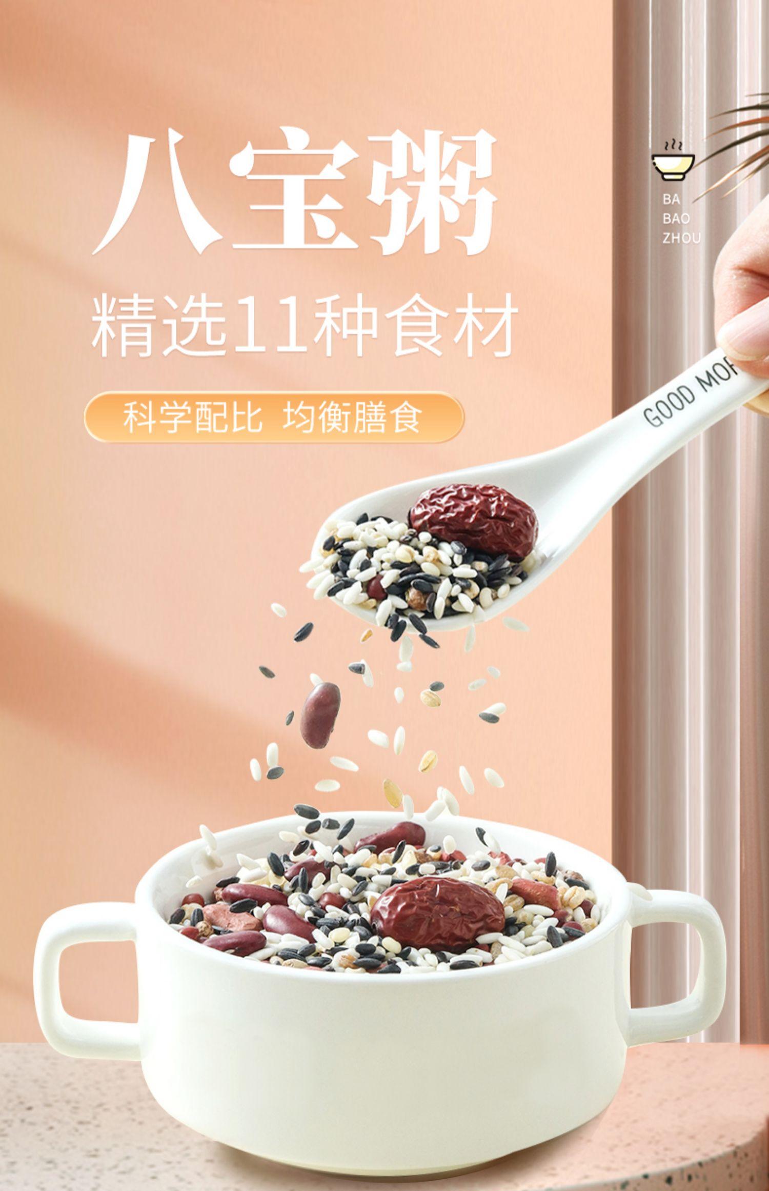 【燕之坊】八宝粥米100g*10袋