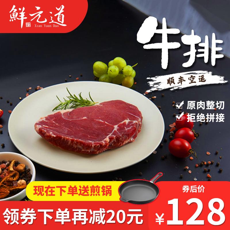 鲜元道澳洲进口整切牛排套餐团购西冷眼肉菲力10片组合装新鲜牛肉