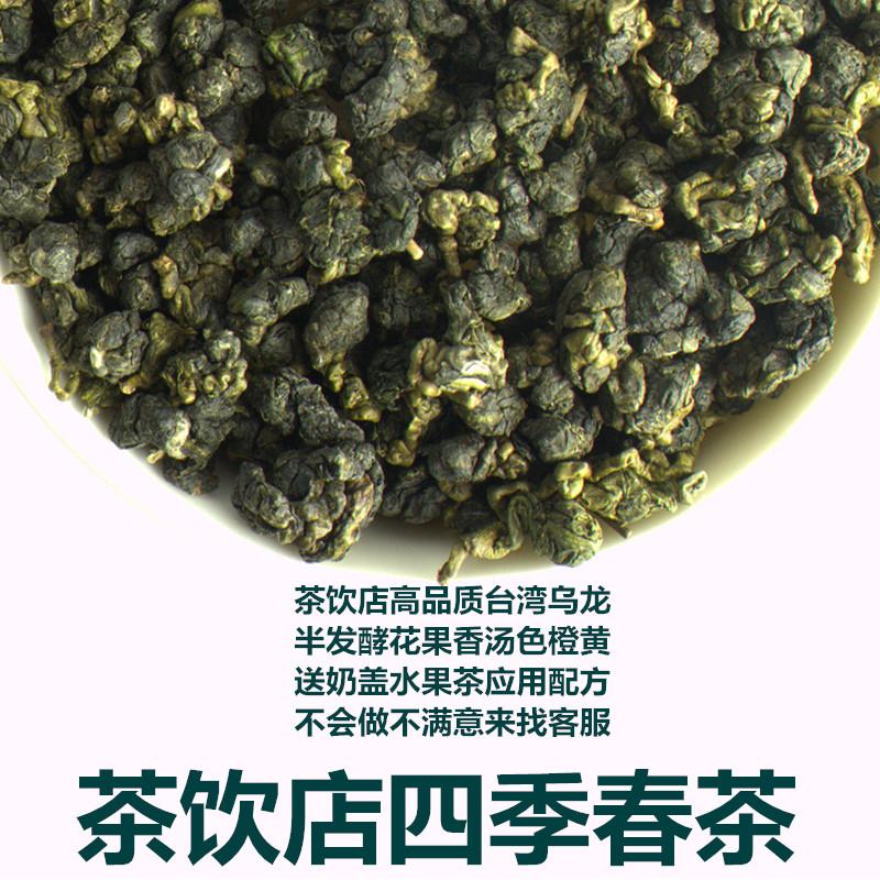 Тайваньский чайный магазин Four Seasons Spring Tea для Весенний чай Four Seasons пакет Приветственный сезонный весенний чай 500 г Чай улун