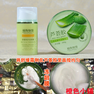 Plant wisdom frozen age mask aloe vera gel + soothing cream mixed soft, smooth, moisturizing, anti-acne, moisturizing and repairing sleep mask