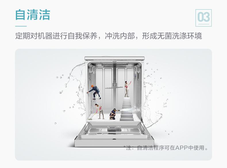 美的洗碗机家用全自动套嵌入式智能家电刷碗消毒烘干一体详细照片