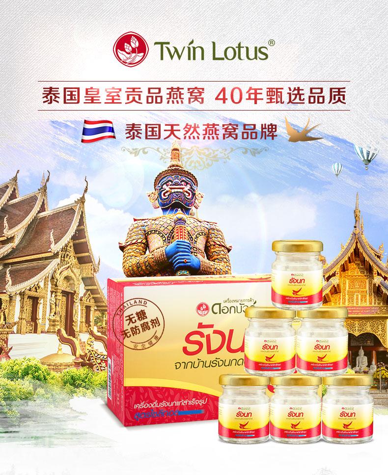 泰国进口  TwinLotus 双莲 木糖醇即食燕窝 45ml*6瓶*2件 双重优惠折后¥190包邮包税(拍2件)