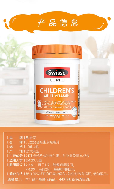 澳洲进口 swisse 儿童复合维生素 120片 适合2-12岁儿童 图13