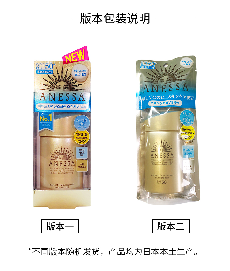 资生堂旗下 安耐晒 ANESSA SPF50+ 21新版 水能小金瓶防晒乳 60ml 图10