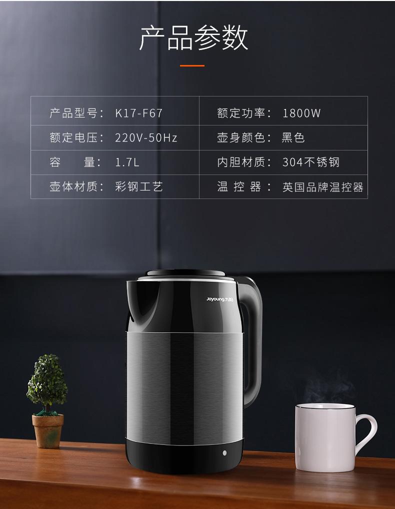九阳 双重保温电热水壶 进口Strix温控 304不锈钢 1.7L 图5