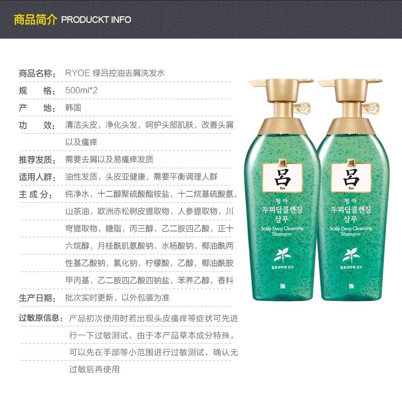 韩国原装进口 Ryo绿吕 舒盈清润控油无硅油洗发水 500ml*2瓶 图1