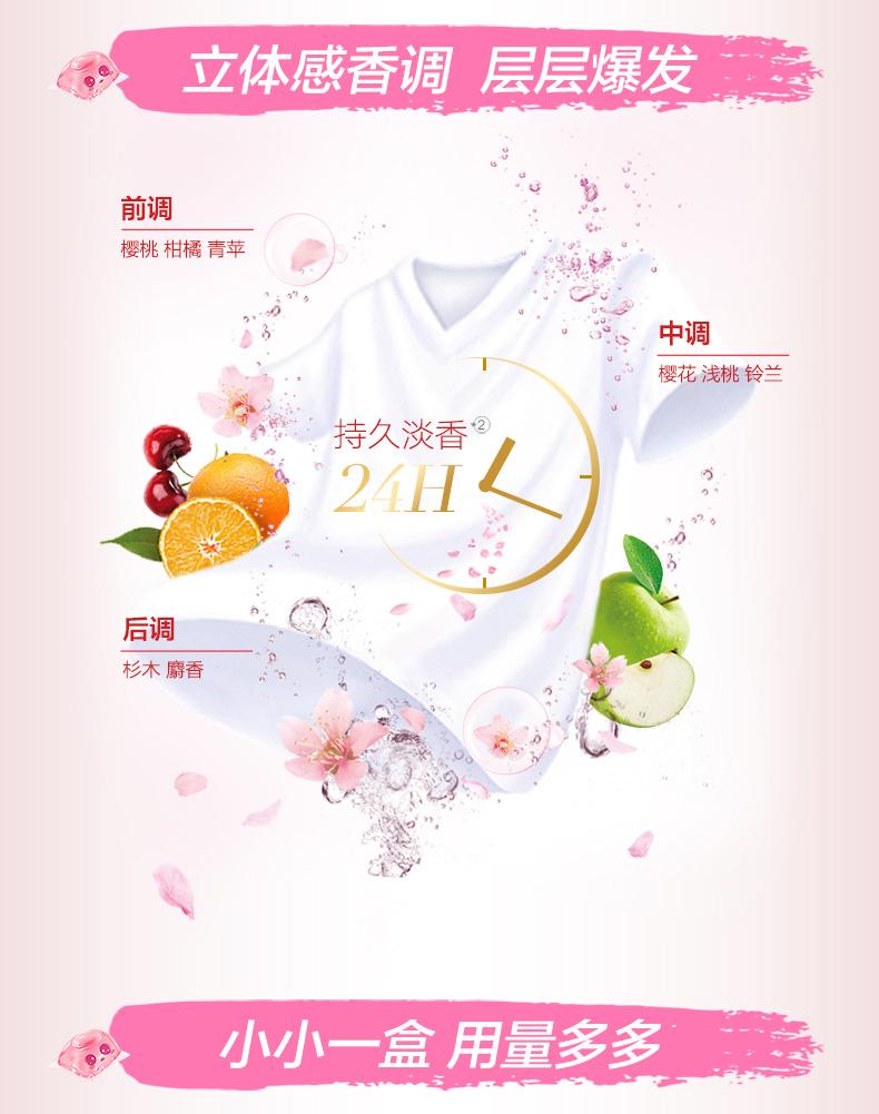 自然工坊甜香柔护洗衣凝珠50颗樱花6