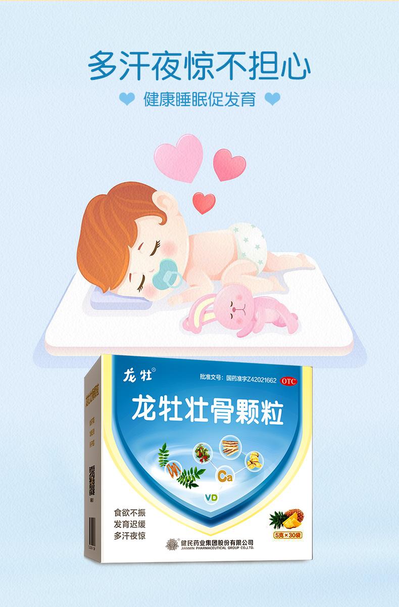 健民龙牡壮骨儿童补钙健脾胃颗粒10
