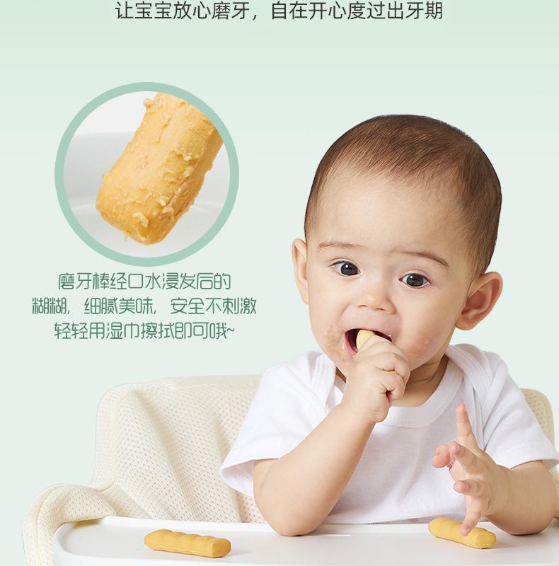 英氏婴幼儿胡萝卜味宝宝辅食磨牙棒7
