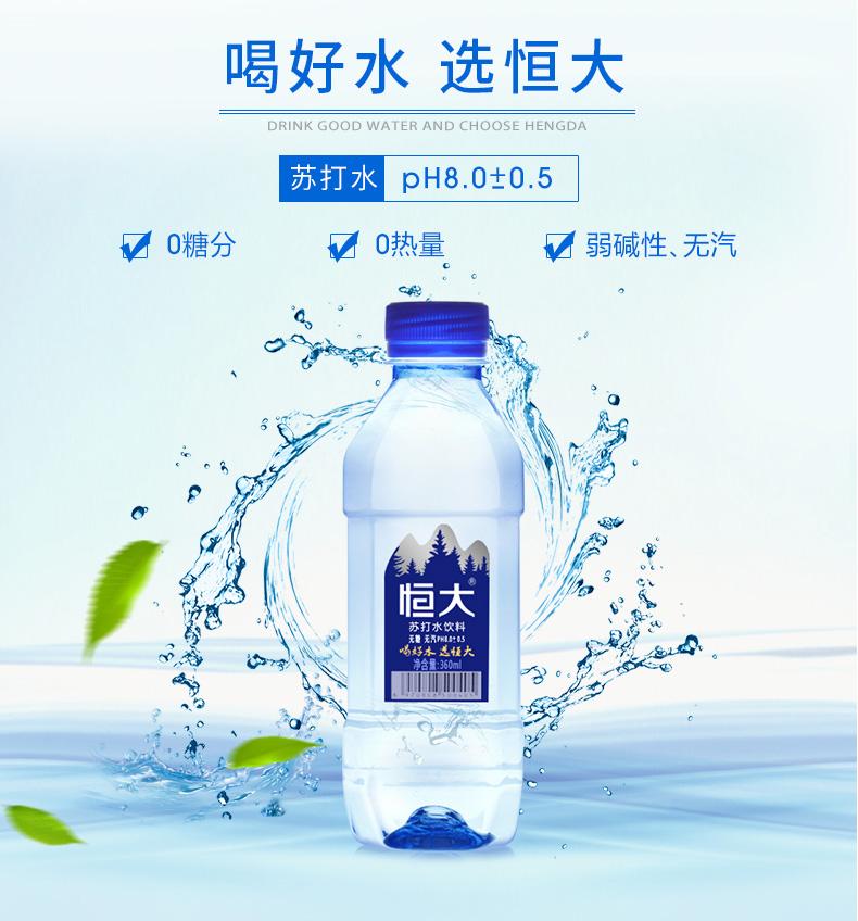 恒大 原味苏打水 360ml*24瓶整箱 双重优惠折后¥34.9包邮