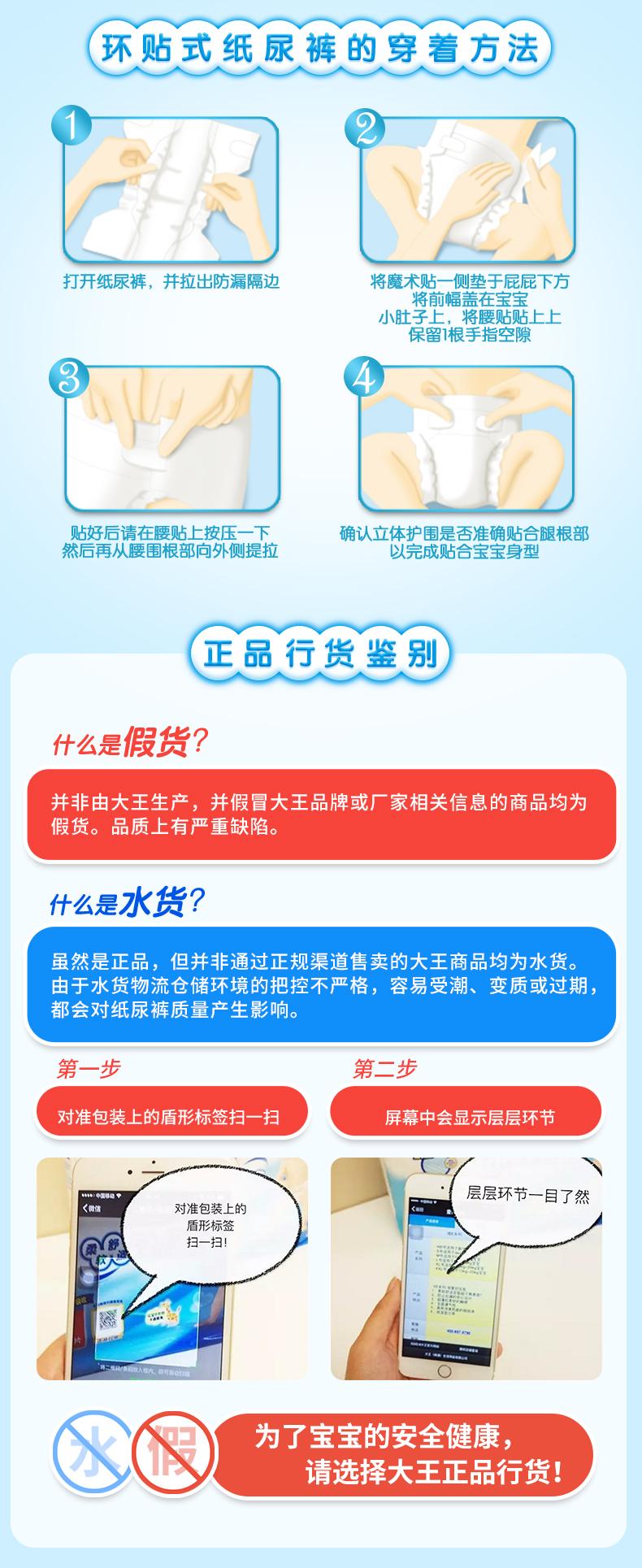【拍3件】大王维E环贴纸尿裤L62*3包7