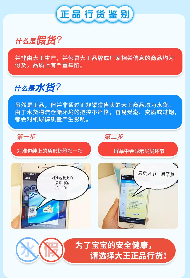 【拍3】大王维E短裤纸尿裤拉拉裤XL*38