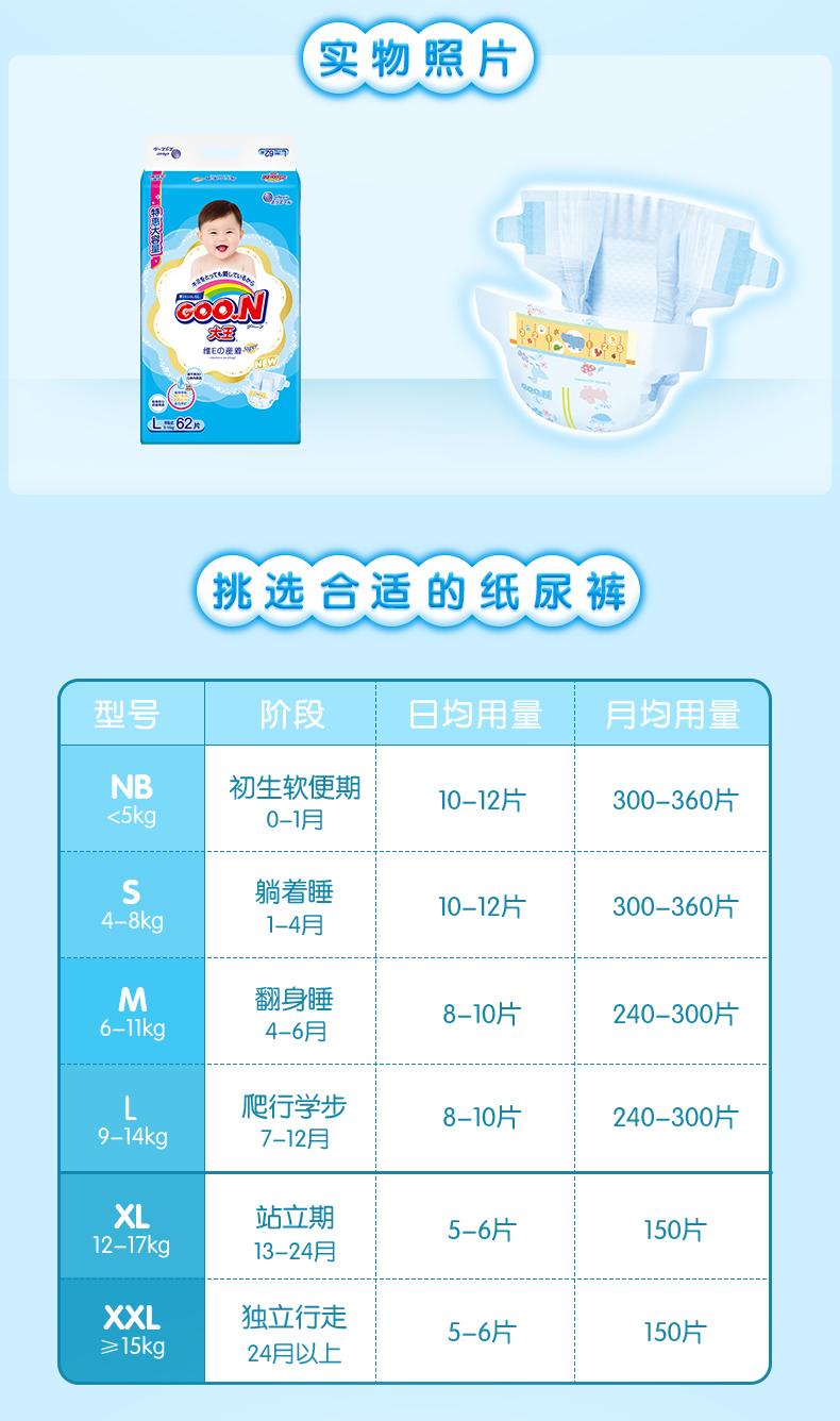【拍3件】大王维E环贴纸尿裤L62*3包6