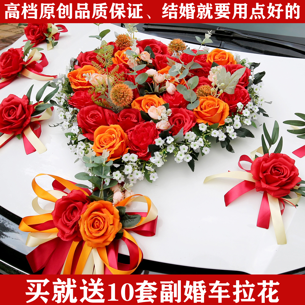 Wedding car flower decoration wedding car pull flower knot wedding car head decoration wedding team side car flower main car head car flower