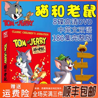 Cat and mouse complete works DVD Disney cartoon genuine HD CD Chinese and English bilingual cartoon disc DVD