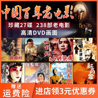 Genuine Chinese 100-year-old movies Red Revolution old movies 238 classic complete works DVD HD 27 discs