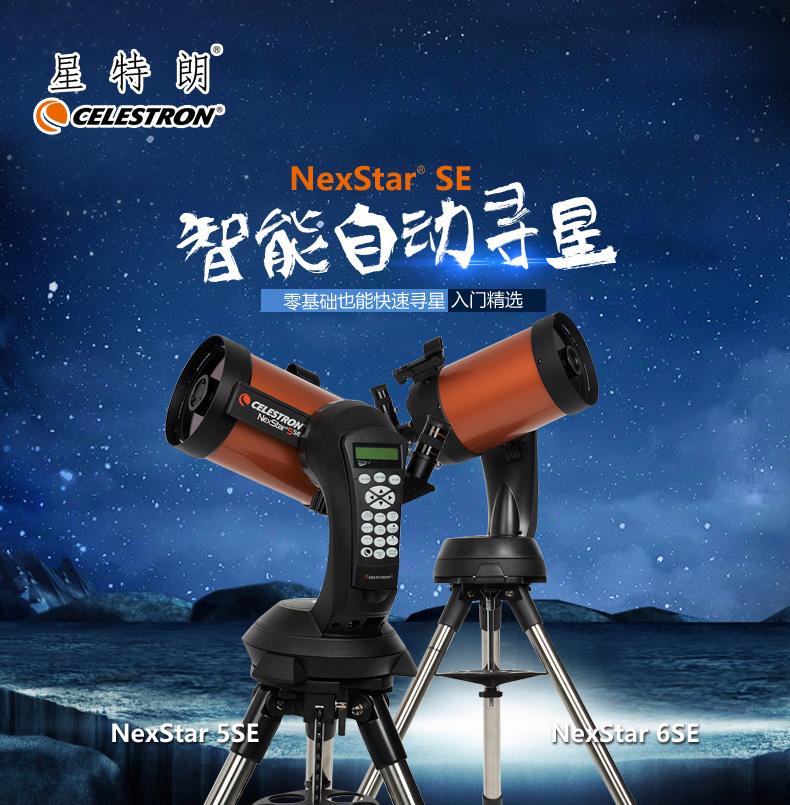 金盒特价 Celestron 星特朗 Nexstar 5SE 天文望远镜 智能自动寻星 40000+天体数据库 6.9折$479.2 海淘转运到手约¥4582 天猫¥7130