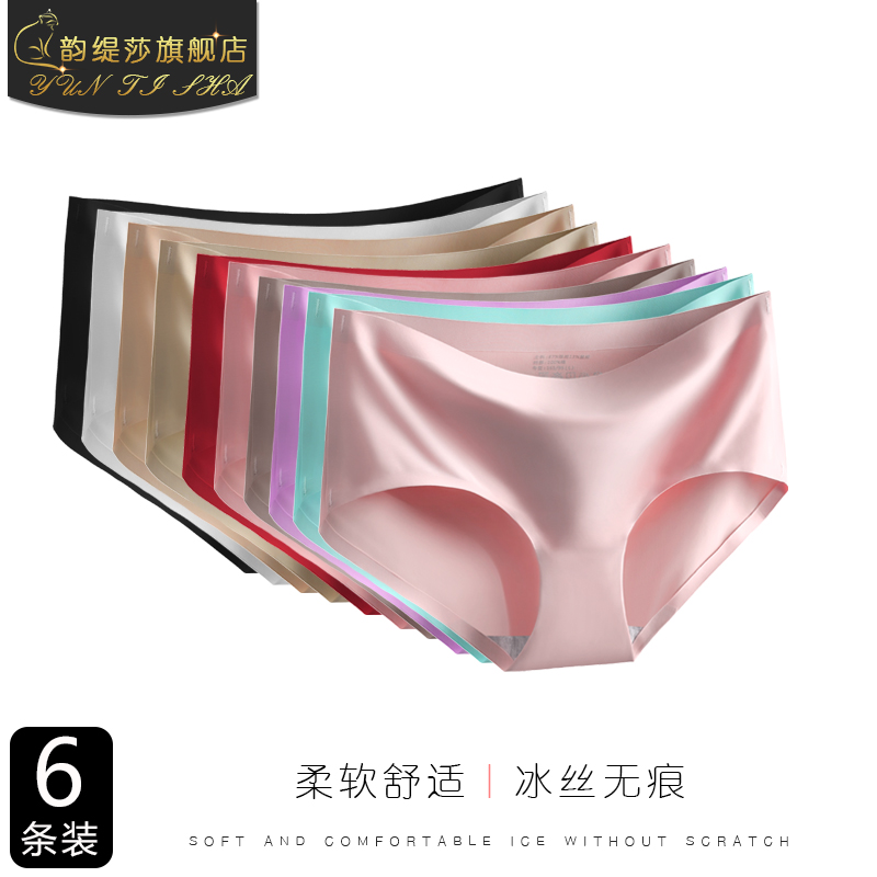 0055fbc6168 Seamless underwear female waist a piece of ice silk fabric large size sexy  breathable simple cotton crotch briefs