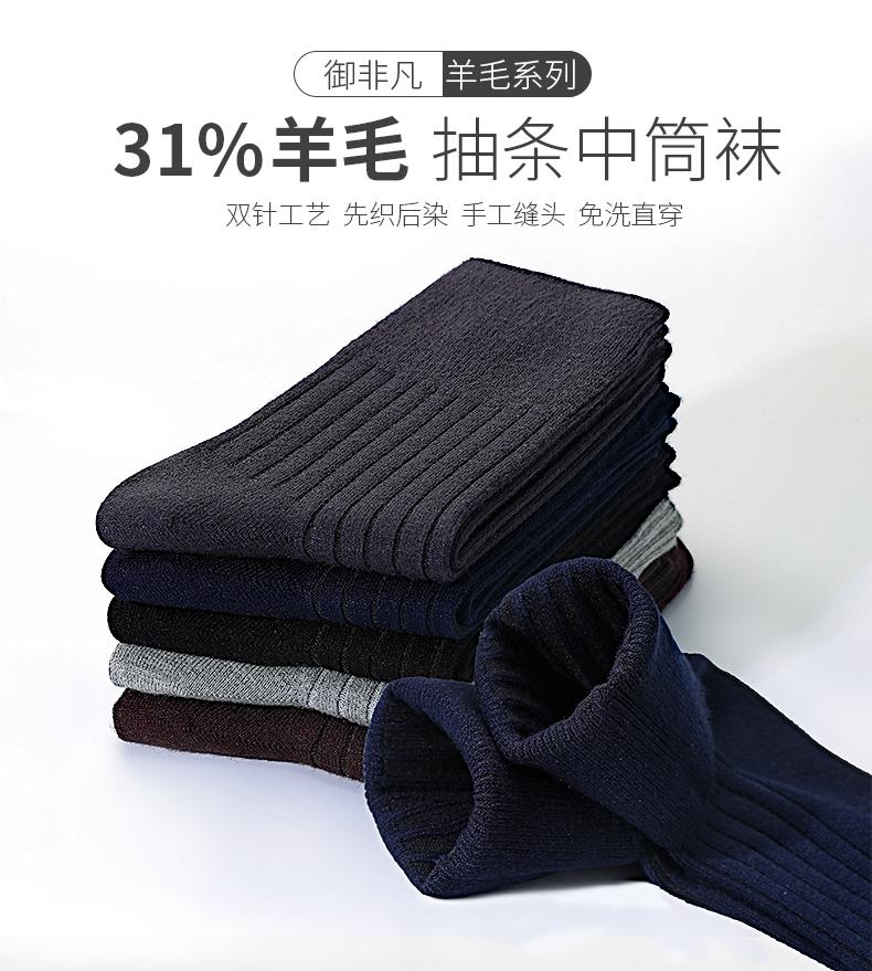 31%羊毛、银离子抑菌防臭:5双 御非凡 男女秋冬中筒羊毛袜 19.8元包邮 买手党-买手聚集的地方