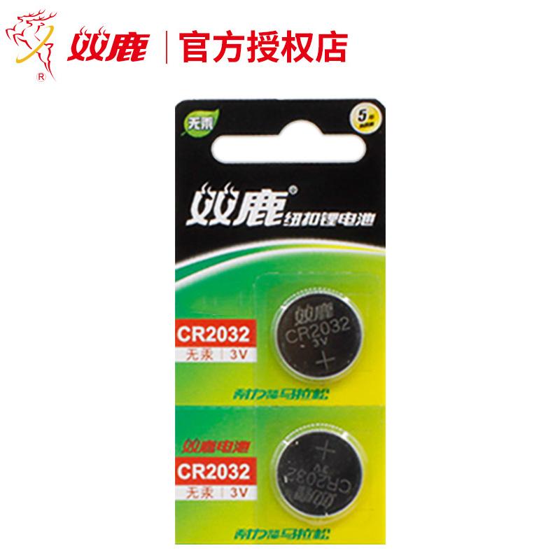 双鹿纽扣电池CR2032 锂电池3V主板手表丰田奔驰大众汽车