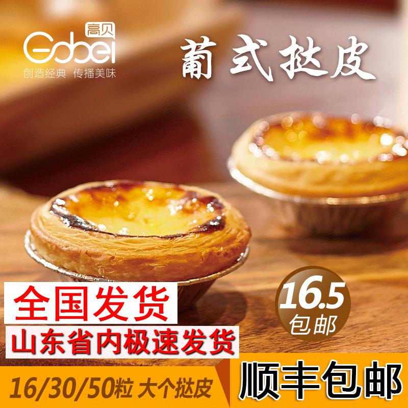 高贝葡式蛋挞皮30/50个带锡底免邮家用装肯德基烘焙家庭半成品