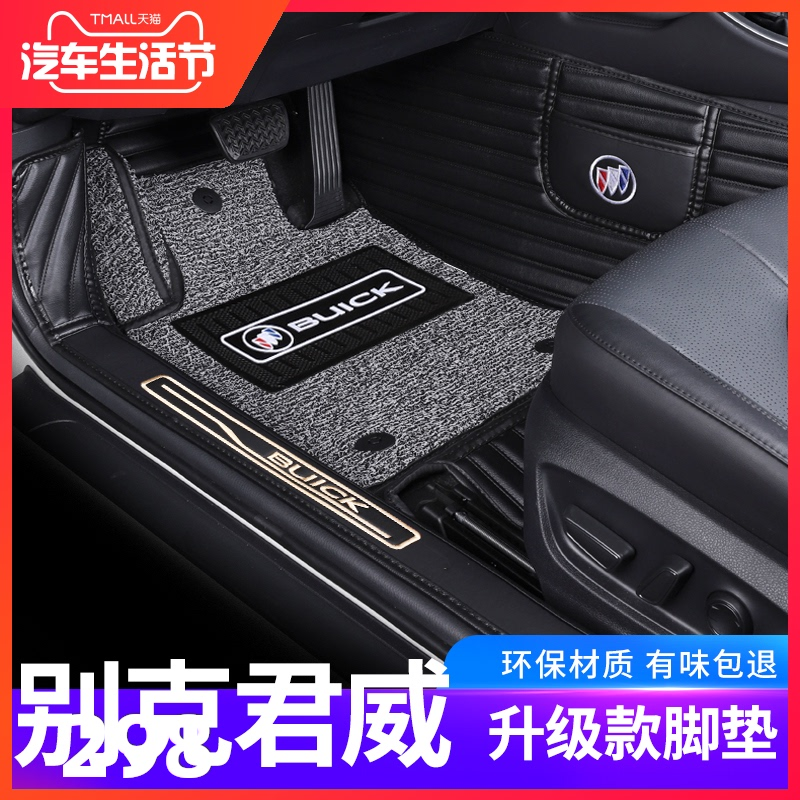 2021 Buick Regal foot pads are fully surrounded by special 19 new Regal gs special silk ring car foot pad decoration