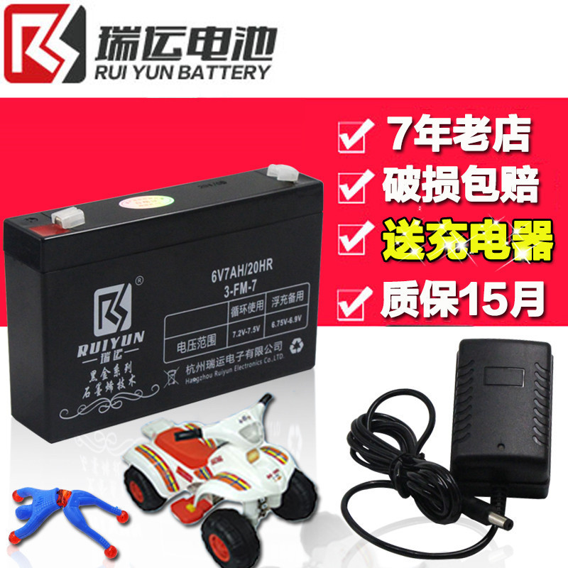 6v7ah 20hr Children S Electric Car Battery Accessories 6 Volt Baby Charger