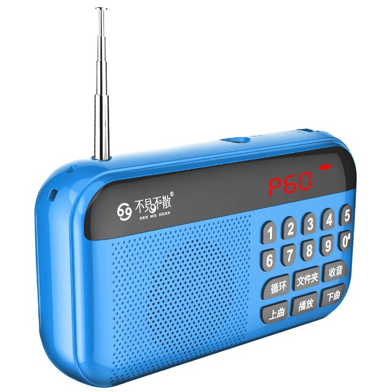 不见不散H2老人新款收音机