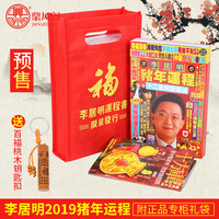 На предпродаже Li Juming 2019 Year of the Pig Год 2019 Li Juming Year of the Pig Li Guiming Yun Chengzheng версия
