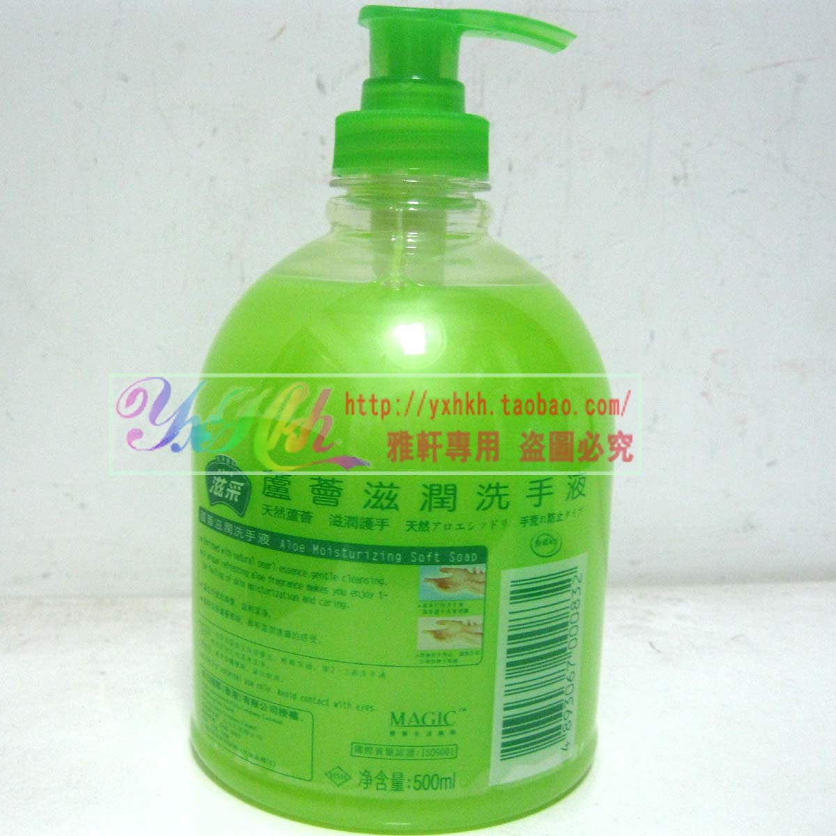 AIDS adopted  500ml
