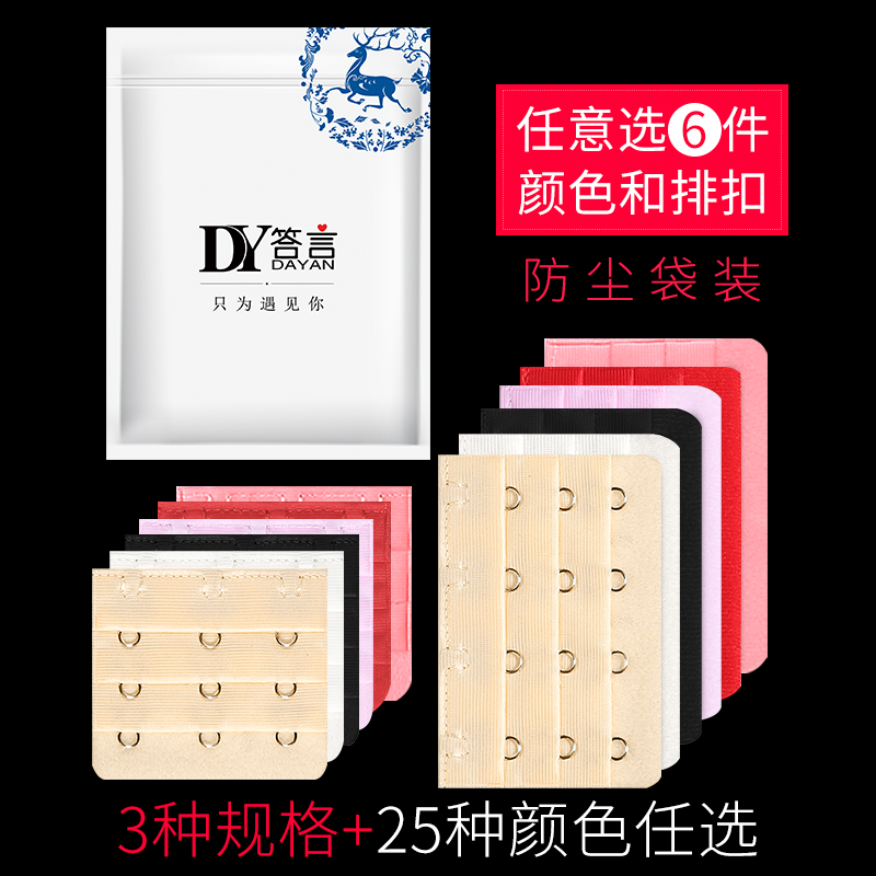 Underwear plus breasted bra lengthening buckle four rows of four buckle belt extension belt three rows of three buckle buckle bra growth buckle