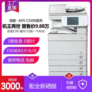 Canon 5255 copier a3 laser printer commercial large office high speed color printing and copying machine