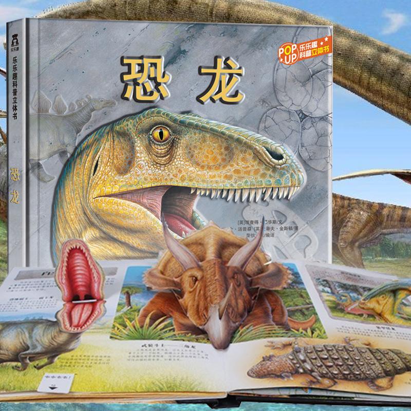泰普勒趣味科普恐龙3-12岁百科图书