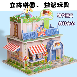 3D three-dimensional puzzle child puzzle handmade house toy boy girl 3-4-6-8 years old DIY model assembly