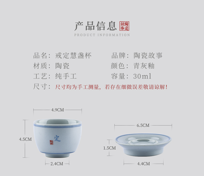 Ceramic story personal special Ceramic cups kung fu tea cups, with supporting jingdezhen tea cup master CPU