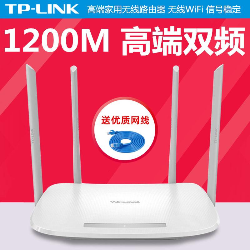 【急速穿墙】TP-LINK端口路由器速率发货高速wifi穿墙王TPLINK光纤5g千兆无线家用无线百兆双频WDR5620