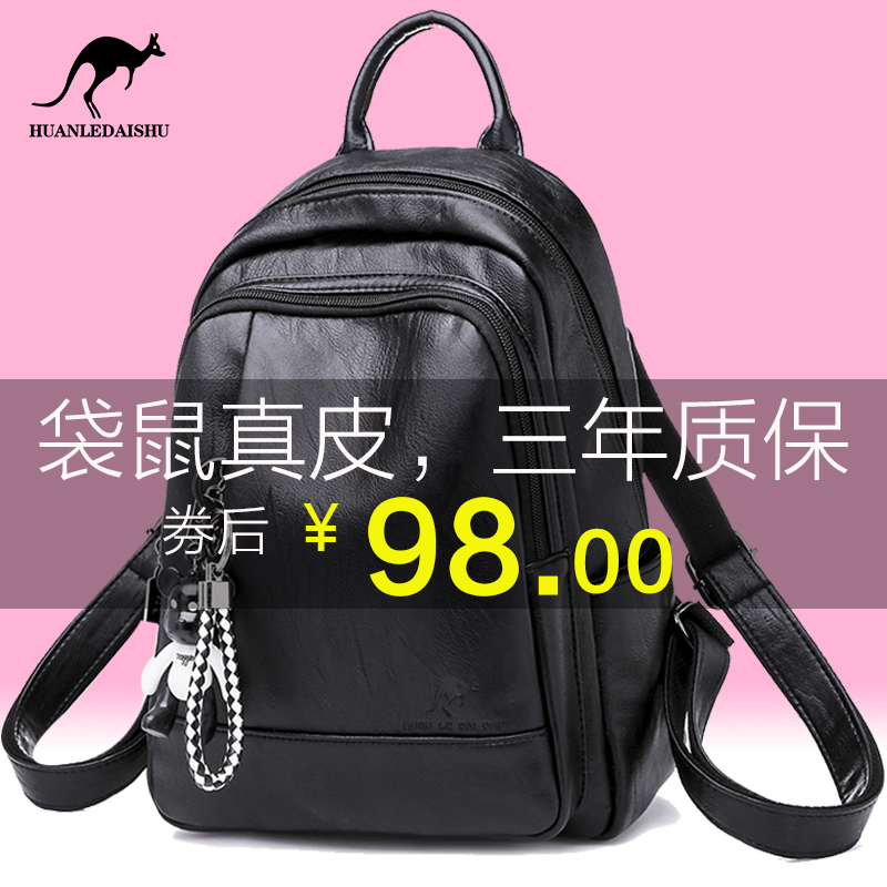 Kangaroo leather after the buckle female 2019 new wild fashion leather large-capacity buckle soft leather Tide brand travel bag