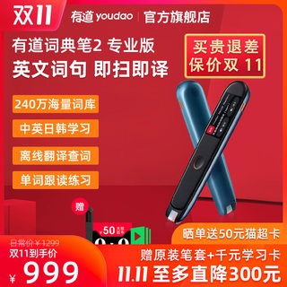 Professional Edition 16GB Chinese-English-Japanese-Korean 4 languages ​​NetEase Youdao Learning English Translation Pen Portable Artifact Portable Dictionary Pen 2.0 Electronic Dictionary Checking Word Scanning Pen Second Generation Pointing Pen Electronic Dictionary