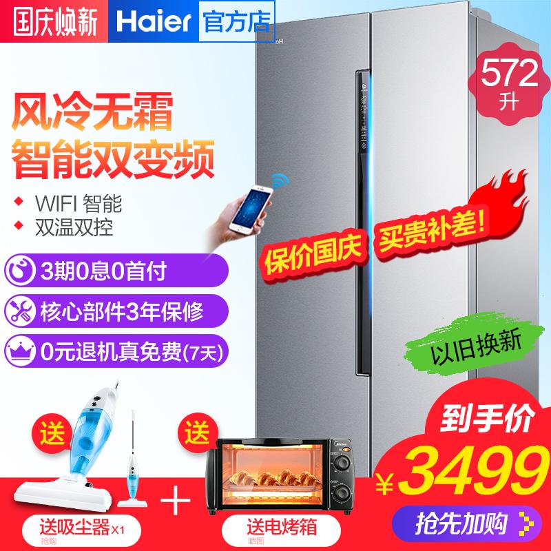 海爾官方店 BCD-572WDENU1智能變頻無霜家用冰箱雙門對開門大容量