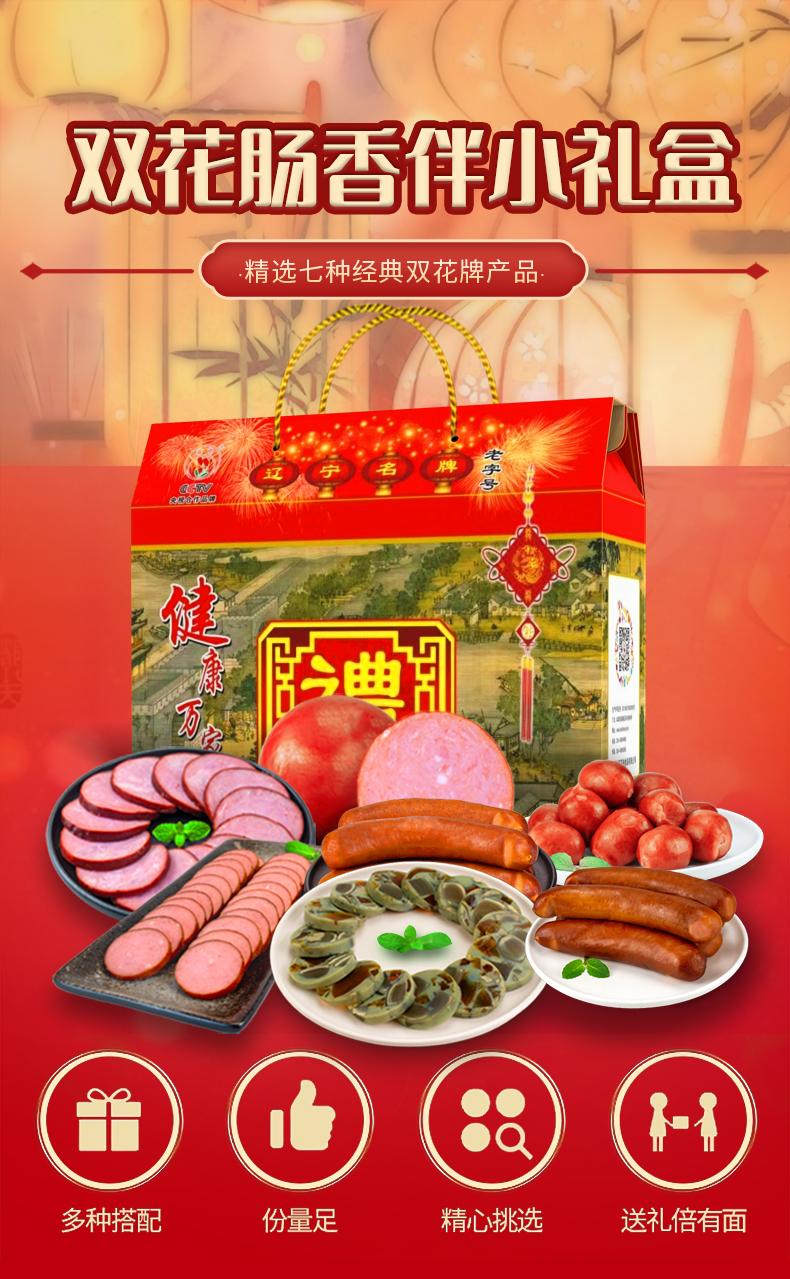 辽宁老字号 双花 肠香伴小礼盒 1545g 天猫优惠券折后¥88包邮(¥118-30)