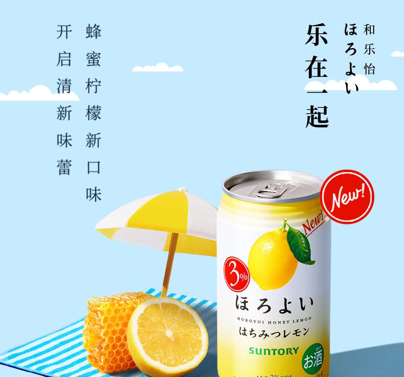 临期好价 日本三得利 HOROYOI 柠檬味鸡尾酒350ml*6罐*2件 图1